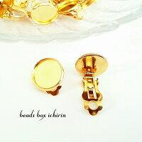 イヤリング金具クリップ式ミール皿(12mm)付きゴールド10個(5ペア)セット