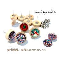 【木製】ミール皿(12mm)付きスタッドピアスパーツベルキャッチ付きステンレス10個(5ペア)セット