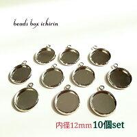 カン付きミール皿12mmプラチナカラー10個セット