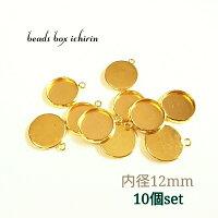 カン付きミール皿12mmゴールド10個セット