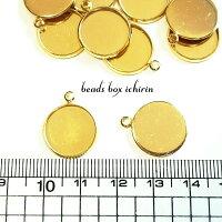 カン付きミール皿14mmゴールド10個セット