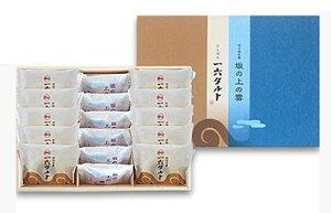 「司馬遼太郎記念財団」認定商品『坂の上の雲』と四国名菓『一六タルト』を詰合せにして新発売...