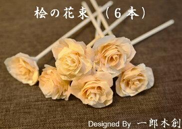 【一郎木創】 桧花束(6本入) 木製 オブジェ・インテリア 桧