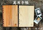 【一郎木創】萬用手帳 桧 欅 ビジネス手帳 A5 システム手帳 木製