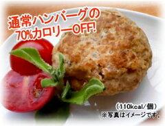 こんにゃく70%・チキン30%であっさりして美味しいハンバーグに仕上がりました。化学調味料・...