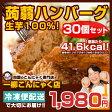 こんにゃくハンバーグ 生芋100% 【30個入】 冷凍便