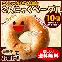 ベーグル 手作り国産こんにゃくベーグル 送料無料 パン 【冷めても美味しい選べるこんにゃくベーグル2種類 合計10個セット (5個セット×2組)】 セット 冷凍 保存 こんにゃくベーグル 送料込 カロリー