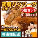 ハンバーグ こんにゃくハンバーグ 生芋100%使用の超低カロリーハンバーグ 【5個入】 1個当たり41.6kcal! 蒟蒻 ヘルシー 冷凍便
