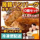こんにゃくハンバーグ ハンバーグ 生芋100%使用 蒟蒻ハンバーグ 【10個入】 1個当たり41.6kcal! 蒟蒻 ヘルシー 冷凍便