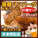 こんにゃくハンバーグ ハンバーグ 生芋100%使用 蒟蒻ハンバーグ 【30個入】 福袋 1個当たり41.6kcal! 蒟蒻 おかず ヘルシー 冷凍便 まとめ買い セット 大容量 お徳用