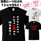 オリジナルプリントTシャツ お好きなメッセージをフォントを選んで手軽にプリントできます。1枚から作成可。子供サイズから大人XXXLサイズまで対応!