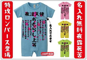 特攻ロンパース「おもらし上等」 名入れ無料! 【プレゼント おもしろTシャツ 子供服 ベビー服 子供Tシャツ】