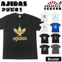 【おもしろTシャツ】AJIDAS(鯵だす)Tシャツ 豊富な8