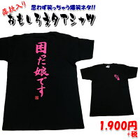 【おもしろTシャツ】【爆笑ネタシリーズ】「やれば出来る子です。」Tシャツ【パロディTシャツ男女兼用おみやげプレゼント】