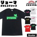 リョーマ おもしろTシャツ子供サイズも有全6色S・M・L・XL 110・130・150【パロディ 高知 土産 坂本龍馬RYOMA 土佐 男女兼用 子供Tシャツ子供服】