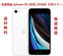 iPhoneSE 256GB SIMフリー
