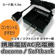 DocomoFOMA/Softbank3G���饱��/����������AC���Ŵ�ɥ��⽼�Ŵ�/���եȥХ��Ŵ��COREWAVE�ۡ�CW-002��AC�����ץ����ڥ�����б���