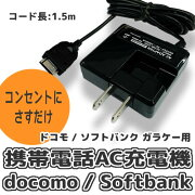 DocomoFOMA/Softbank3Gガラケー/携帯電話用AC充電器ドコモ充電器/ソフトバンク充電器【COREWAVE】【CW-002】ACアダプター【メール便対応】