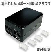 �ڳ�����ҥߥ襷��MCOIPA-40U/BK������4.8A�������USB-AC�����ץ���iPad�䥿�֥�åȤȥ��ޡ��ȥե����4��Ʊ���˽��š���RCP�ۡ��������������ʡ�