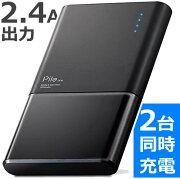 エレコムモバイルバッテリー5000mAh14mmスリムタイプELECOMDE-M06-N5024BKUSBPowerDelivery最大2.4A出力対応メール便配送対応