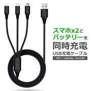 多機種対応充電ケーブル1.2mLightning/USB-C/MicroUSB端子ICONSHOPTHC-2iPhone、Androidスマホ、デジカメ、携帯ゲーム機対応【RCP】メール便対応