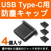 Type-C用防塵カバー4個入り【SSA】SSC-10CS【USB3.1TypeC規格対応】【RCP】【DM便配送商品】【ネコポス対応】
