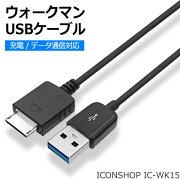 ウォークマンUSBケーブル1m充電/通信対応WMポート(オス)-USB(オス)ICONSHOPIC-WK01WMC-NW20MU相当品メール便配送【RCP】