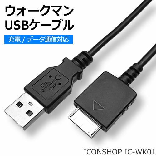 オーディオ用アクセサリー, オーディオ用電源・充電器  USB 1.2m WM() -USB()ICONSHOP IC-WK01WMC-NW20MU RCP