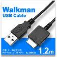 【送料無料】 SONY Walkman 専用 充電 / データ転送 USBケーブル 約1.2mWMポート -USB IC-WK01ウォークマンケーブル 【DM便配送商品】【RCP】