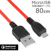 【QuickCharge3.0対応】microUSBケーブル80cmUSBMicroB(オス)-USBAタイプ(オス)SSASU2-MC80NRレッド充電・データ転送対応【RCP】メール便対応