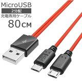 MicroUSB マルチ 充電ケーブル 2分配 80cmMicroUSB B(オス)-USB A(オス)SSA SU2-MC80X2 2台同時充電対応多機種対応専用充電ケーブルスマートフォン タブレット 電子タバコ ドライブレコーダー等に【RCP】メール便対応