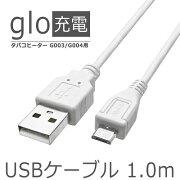 glo(グロー)G003/G001用USB充電専用ケーブル約1m純正充電器に対応ICONSHOPIC-UCG01【RCP】【ポスト投函便対応】