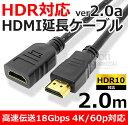 4K HDR対応 HDMI 延長ケーブル 2mHDMIver...