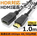 4K HDR対応 HDMI 延長ケーブル 1mHDMIver...