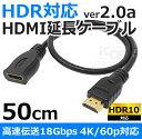 4K HDR対応 HDMI 延長ケーブル 50cmHDMI ...