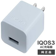 IQOS専用ACパワーアダプターUSB充電器単体USBPowerAdaptorS21A25【RCP】宅急便配送
