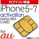 機種変・解約などで、simカードが無くなり利用できなくなったAUのiPhone5をアクティベート(制...