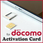 【メール便対応】DoCoMoiPhone5/5c/5S専用アクティベーションカードsim無しでもiPhoneが使えるようになります【RCP】