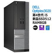 【中古】DELLOptiPlex3020SFF新品SSD512GB/メモリ8GB第4世代Corei5/Win10Pro64bit搭載デスクトップパソコン中古省スペースデスクトップPC【RCP】