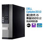 【中古】DELLOptiPlex3010SFF新品SSD512GB/メモリ8GB第3世代Corei5/Win10Pro64bit搭載デスクトップパソコン中古省スペースデスクトップPC【RCP】
