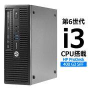 【中古】HPProDesk400G3第6世代Corei3-3.7GHz/Win10Pro64bitメモリ8GBHDD500GB搭載SFFBusinessPC省スペースデスクトップPC【RCP】