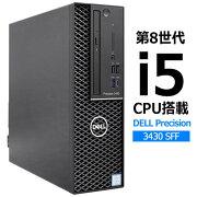 【中古】DELLPrecision3430SFF第8世代Corei5/Win10Pro64bitメモリ8GBHDD1TB搭載デスクトップパソコン中古省スペースデスクトップPC【RCP】