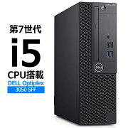 【中古】第7世代i5CPU搭載DELLOptiPlex3050SFFWin10Pro64bitメモリ8GBHDD500GB搭載デスクトップパソコン中古省スペースデスクトップPC【RCP】
