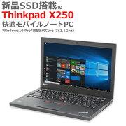 【中古】LenovoThinkPadX250第5世代Corei3/SSD搭載12.5インチモバイルノートパソコンWindows10Pro64bitCorei3-5010Uメモリ4GBSSD120GB【RCP】宅急便配送