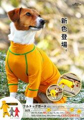 【送料無料】【小型犬/SS】フルドッグガード(08モデル)(ALPHAICON BASIC)【楽天ランクイン】