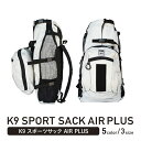 K9スポーツサックAIR Plus