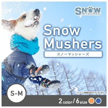 【Snow Mushers】 スノーマッシャーズ 5号 S-M