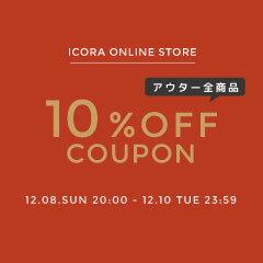 ICORAで使えるアウター10%OFFクーポン