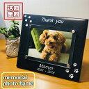 大切な家族に一生忘れられないプレゼントをメモリアルフォトフレーム 思い出のお写真で世界に一つだけのフォトフレームを ペット 写真立て 犬 猫 オリジナル 名前入れ メッセージ 記念日 オーダーメイド 遺影 位碑 仏具 供養