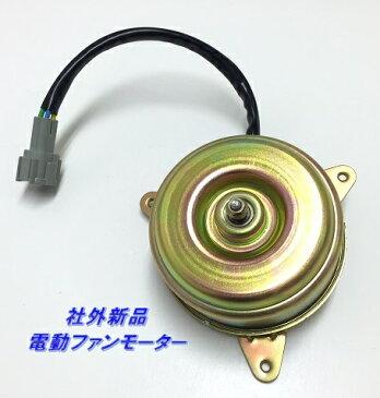 ■プレサージュ/U30/HU30【社外新品】電動ファンモーター